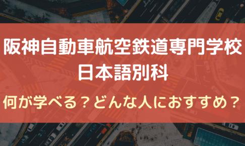 阪神自動車航空鉄道専門学校|日本語別科はどんな留学生におすすめ?