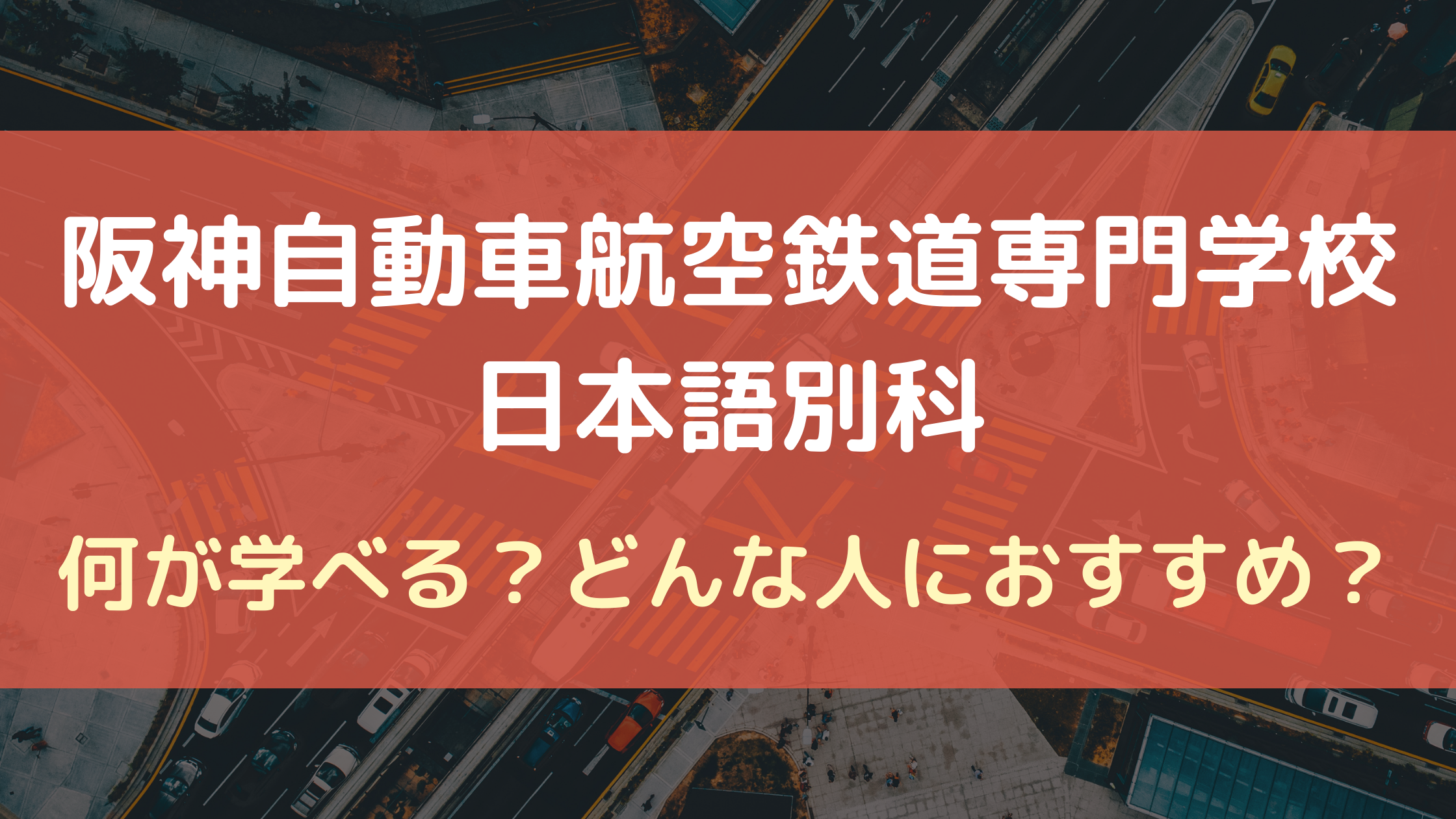 阪神自動車交通鉄道専門学校