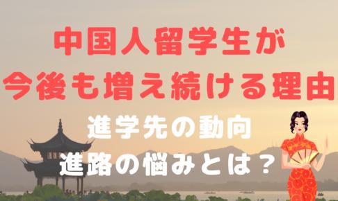 中国人留学生