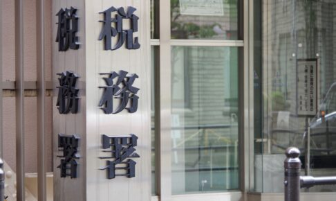 実習生監理団体、所得隠し2億円 国税が指摘