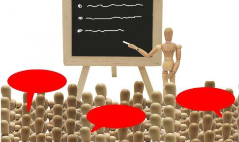 文化庁「公認日本語教師」の国民意見募集 結果を公開